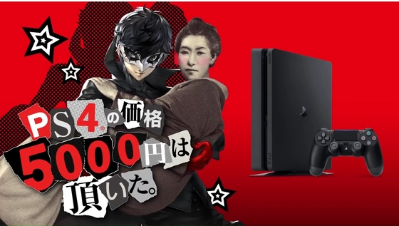 ps4xpersona525.JPG
